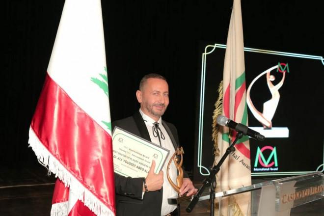 شهادة الـ MC الدولية للدكتور علي يوسف عبد علي