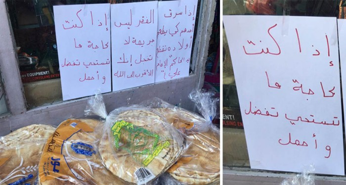مبادرة الخبز المجاني