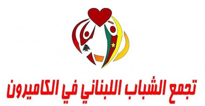 daed77507 يا صور:: تجمع الشباب اللبناني في الكاميرون: دعوة للمشاركة في دورة الاولى  للـ Ping Pong للعام 2019