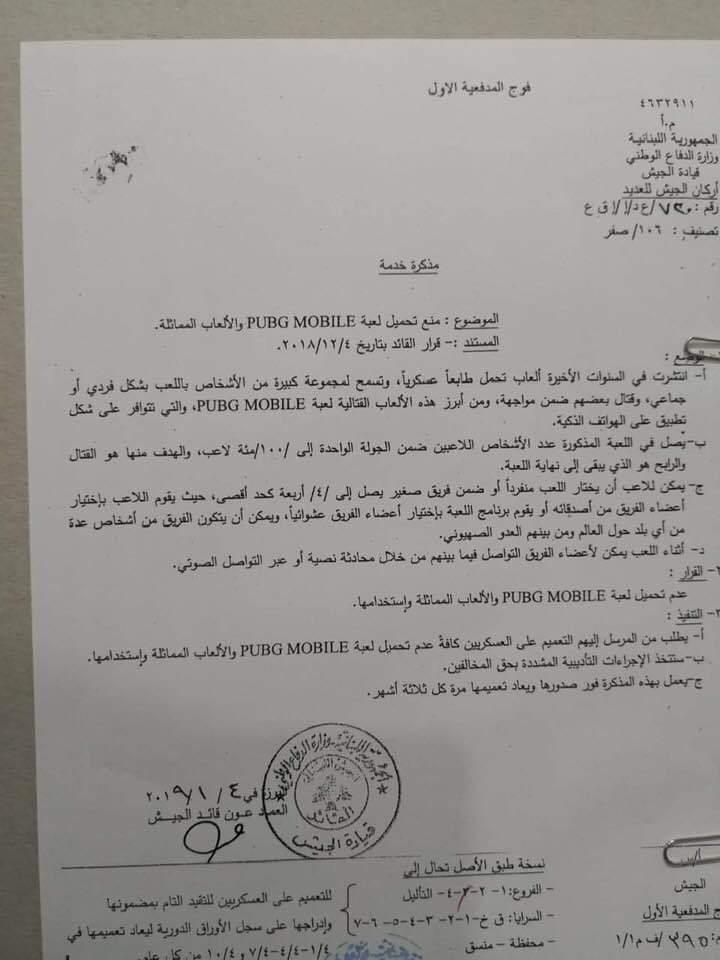 c6dfaadf439a0 يا صور   الجيش اللبناني  لعبة PUBG ممنوعة تحت طائلة العقوبة