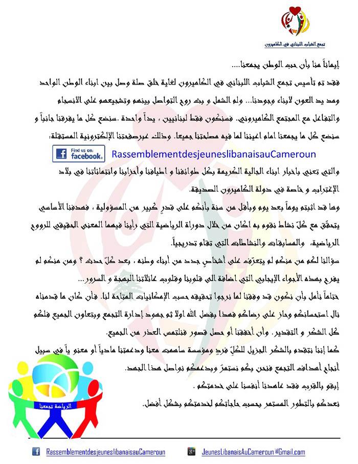 cf3dd60fa يا صور:: تجمع الشباب اللبناني في الكاميرون: دعوة للمشاركة في دورة ...