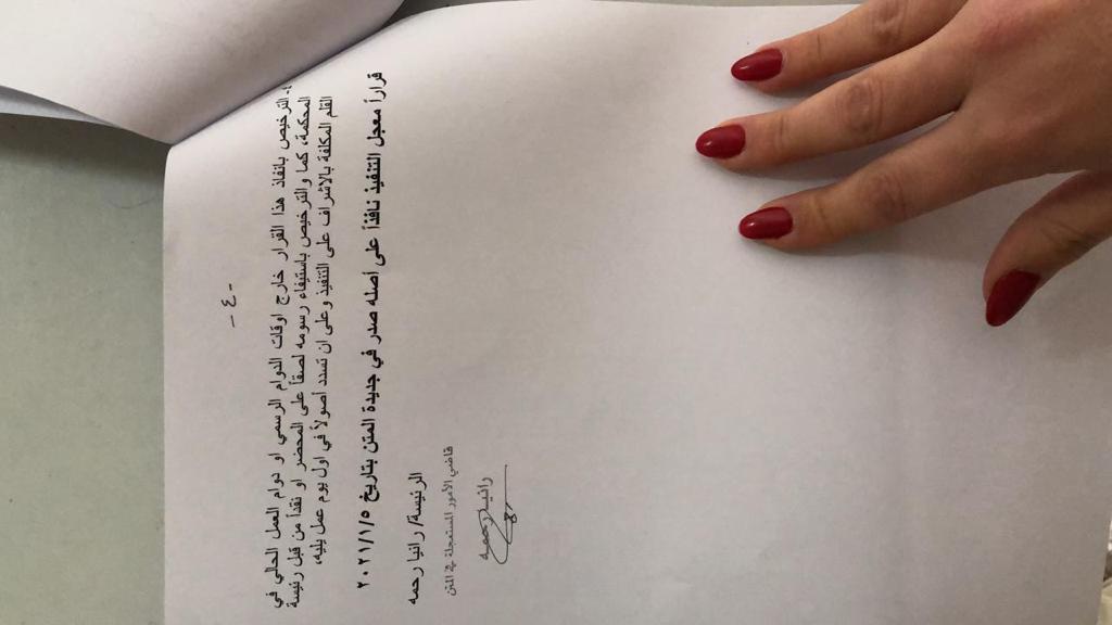 بالوثائق: الحجز على أملاك احد اكبر البنوك في لبنان